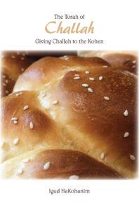 The Torah of Challah - Giving Challah To The Kohen