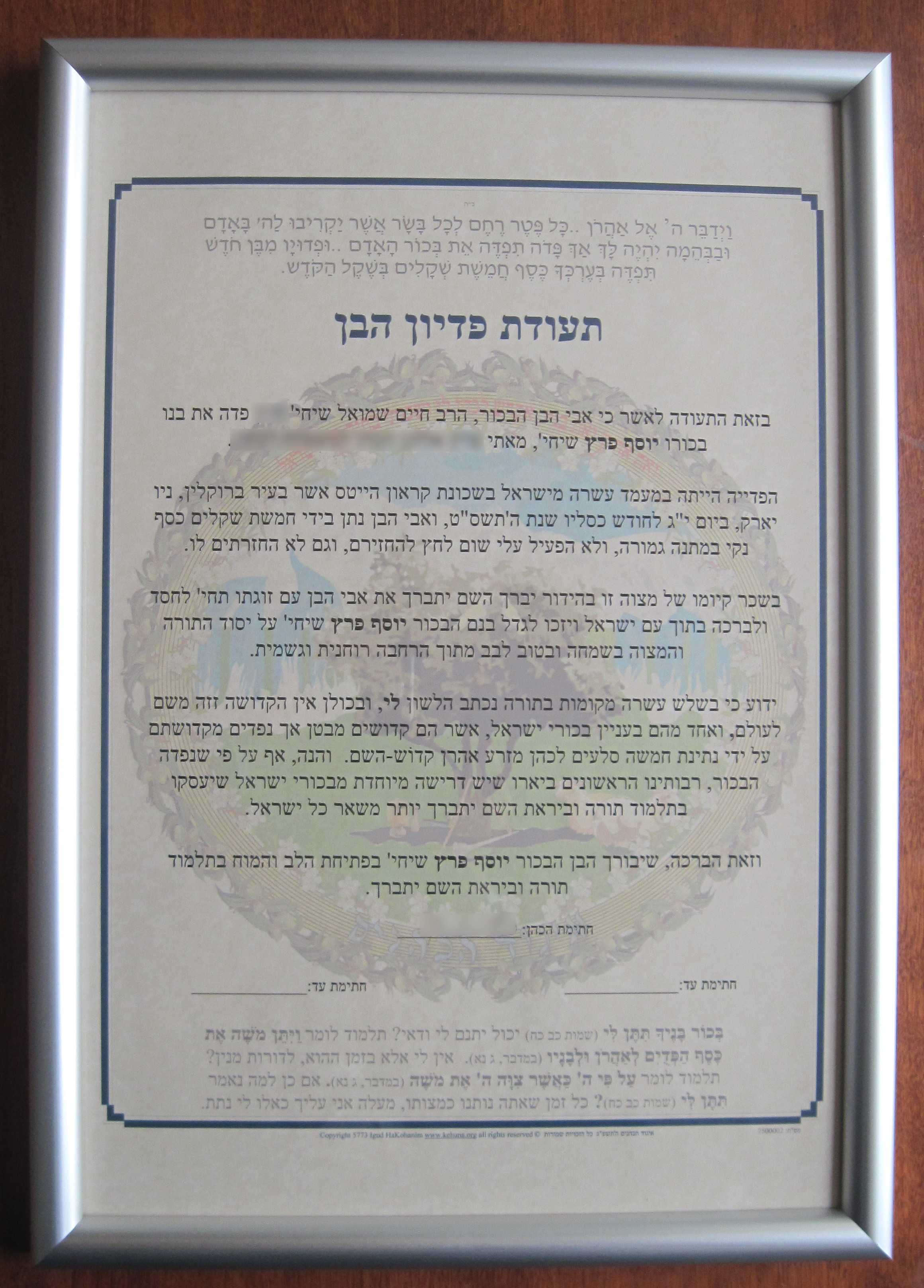 Our Pidyon certificate provides an eye-striking eternal message to the bchor of his responsibility to talmud torah and yirat shamayim.