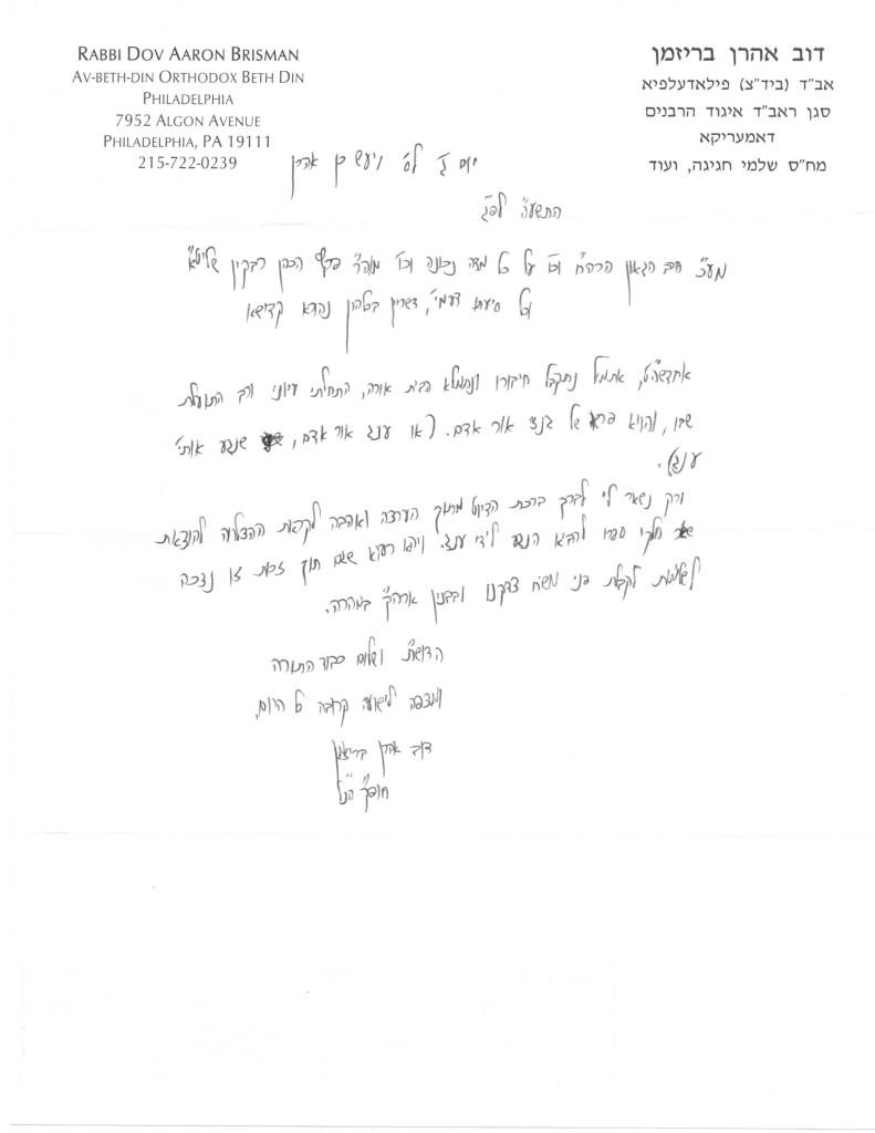 מכתב המלצה לספר פרשת נגעי עור אדם מאת הרב בריזמן
