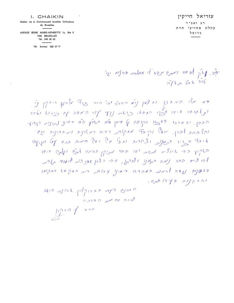 """מכתב המלצה מאת הרה""""ג הר' עזריאל חייקין שליט""""א"""