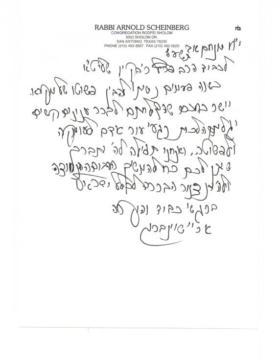 """מכתב המלצה לקראת ספר פרשת נגעי עור אדם מאת  הרה""""ג א. שיינברגר שליט""""א רב דק""""ק רודפי שלום, סן אנטוניו טקסס"""